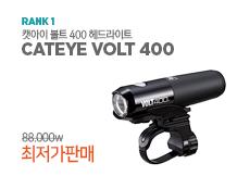 볼트400